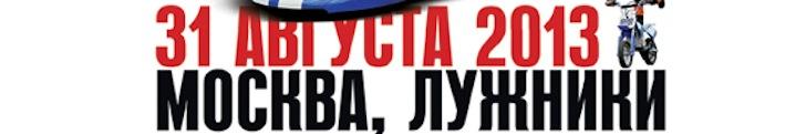 Анонс: Фестиваль скорости в Лужниках
