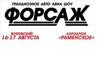 Шоу «ФОРСАЖ-2014» Cуперпроект, не имеющий аналогов в мире!